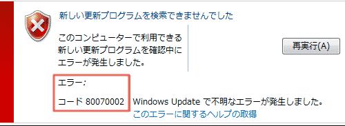 Windowsアップデートエラー0x80070002