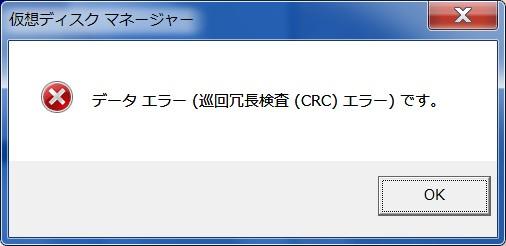 巡回冗長検査エラー(CRC)の特徴とエラー修正の方法