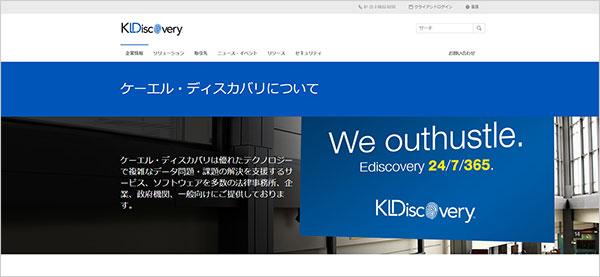 KLDiscovery Ontrack株式会社