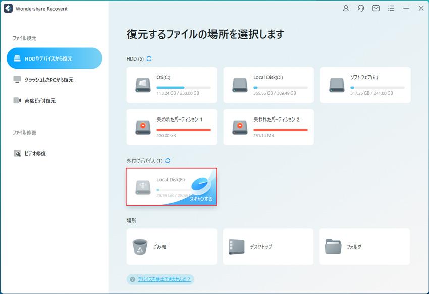 Macで消えたデスクトップファイルの保存先を選択