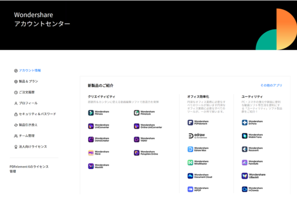 wondershareidで登録