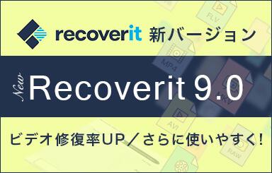 Recoverit新バージョン9.0