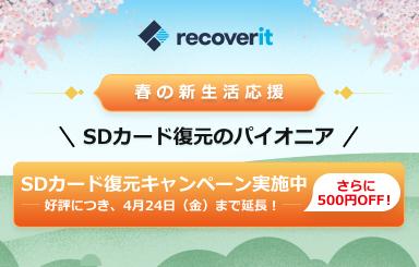 SDカード復元キャンペーン実施中