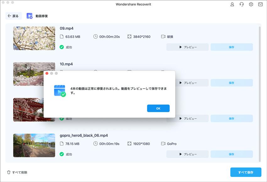 動画ファイルを修復