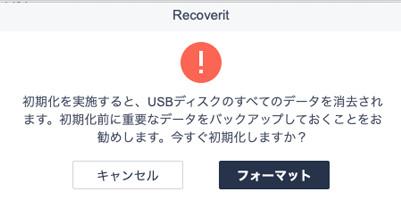 USBディスクフォーマット