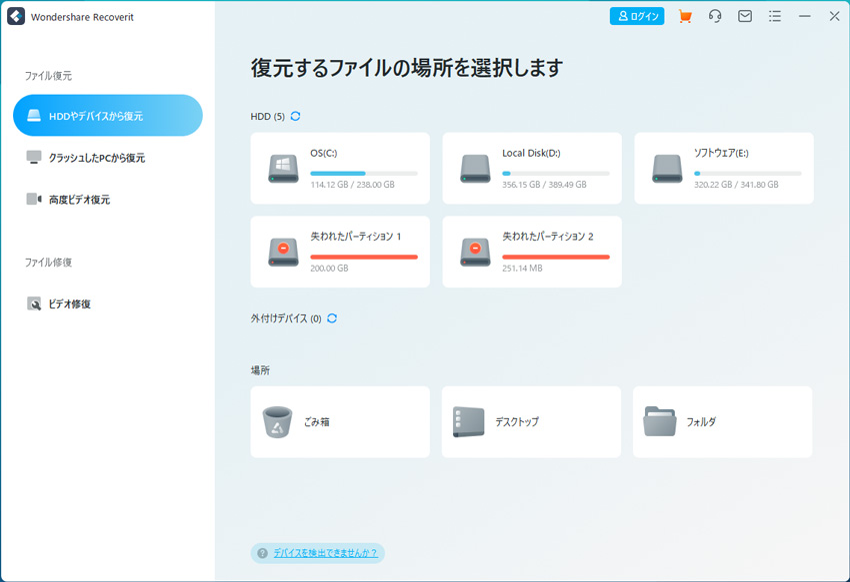 パソコンの消えたデータの元保存先を選択
