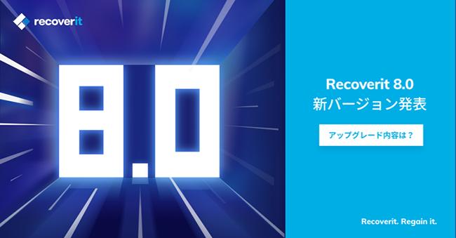 Recoverit 8.0新バージョン発表